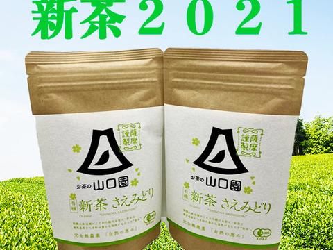 【新茶2021】【有機栽培】新茶 冴緑(さえみどり) 2本セット 80g×2