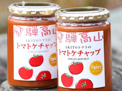 【8セット限定】飛騨高山産有機トマトを使用したトマトケチャップ