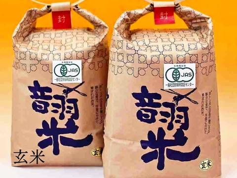 令和2年度産愛知県産音羽米 有機無農薬JAS玄米10㎏(5kg×2)