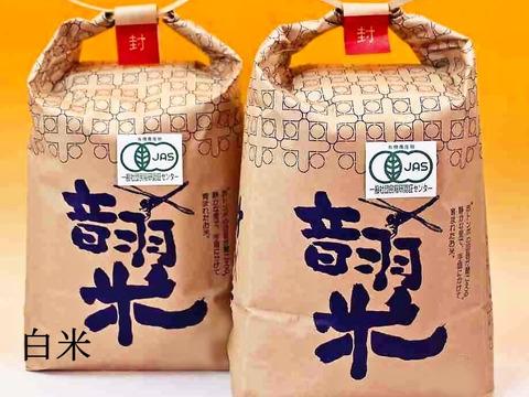 令和2年度産愛知県産音羽米有機無農薬米 JAS白米9㎏ (4.5kg×2)