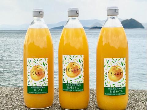【農薬不使用】3種類柑橘ジュース飲み比べ 1000ml 3本
