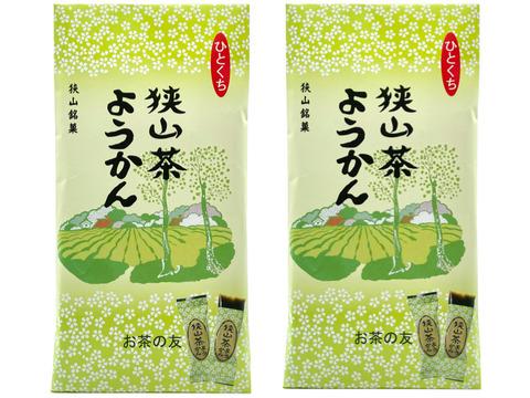 [メール便] 狭山茶ようかん (2袋) お茶の香りのする一口羊羹