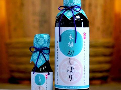 お醤油大瓶【600ml】木桶初しぼり