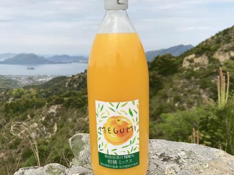 【農薬不使用】濃厚な味わい柑橘ミックスジュース1000ml 3本