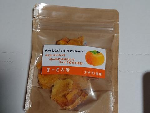 大人のおやつ♪和歌山県産 まーくん家のたねなし柿のドライフルーツ 40g 3袋セット