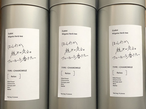 【 にいがたハーブティー】🌱ほんわか穏やか気分のフルーティーな香りティー(国産ハーブティー10パック・缶入り)×3缶キーワードはカフェインレス😌