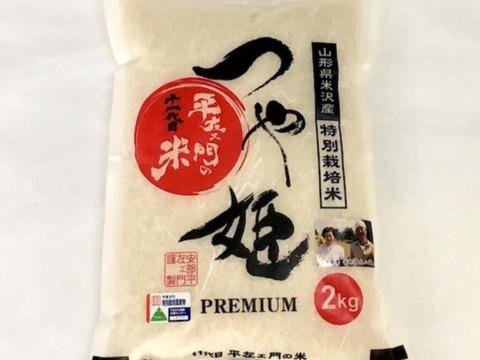 令和2年産 特別栽培米つや姫精白米2kg3袋