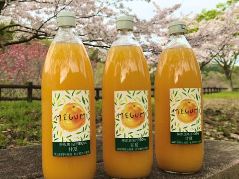 【農薬不使用】糖度13度無添加果汁100%!甘夏ジュース