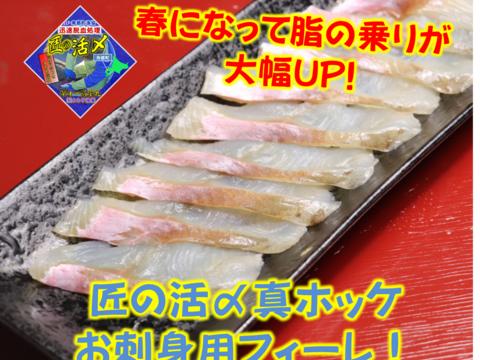 【脂・利便性UP】お刺身用 活〆真ホッケのフィーレ 北海道寿都町産