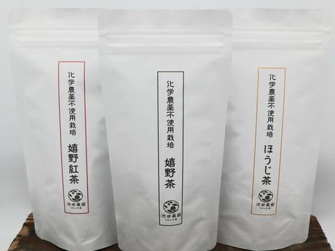 【組合せ自由】化学農薬・化学肥料不使用栽培茶3本セット   緑茶・紅茶・ほうじ茶リーフ・ティーバッグ
