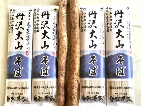 「丹沢大山そば」と自然薯セット【熨斗付き】全国特産品コンテスト受賞