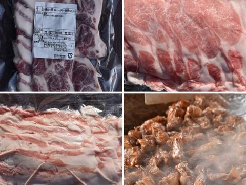 【お試しセット】美味しい豚肉700g
