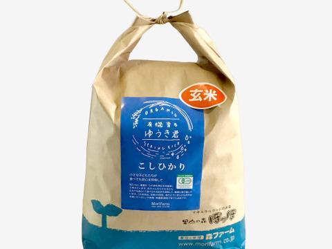 【有機JAS・無農薬米・玄米5kg】清らかな地下水で育てたお米!スプリングライス有機育ちゆうき君 こしひかり