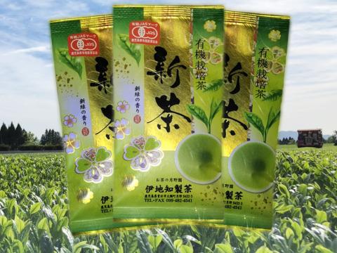 【有機栽培新茶】令和3年産新茶出来ました!【100g×3袋セット】