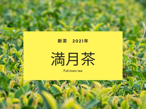 【2021年新茶】有機茶 川根茶 満月茶 2021年5月20日摘 (内容量: 100g)