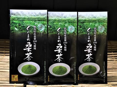 みんな飲みやすい!「ぐんまの桑茶パウダータイプ」お得な3袋!50g/3袋