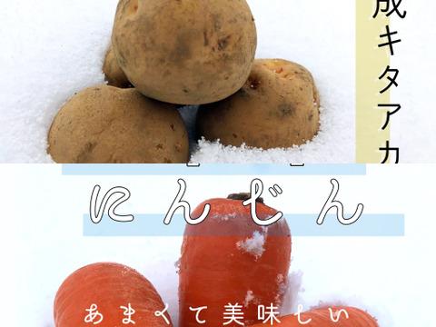 【お試し用】雪下にんじん(1kg)とキタアカリ(3kg)