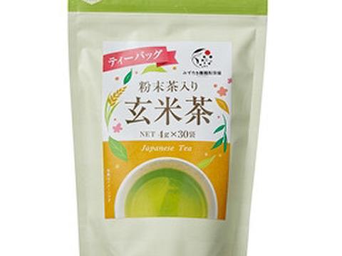 一番茶のみ!粉末茶入り玄米茶 ティーバッグ 4g×30p
