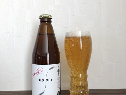 【十勝・豊頃の農家が作ったエールビール】GO OUT -Challenger- 3本セット