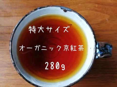 《たっぷり得用サイズ》京都のほっこり紅茶!京紅茶【風花】(LLサイズ 280g)(農薬・化学肥料・除草剤不使用)