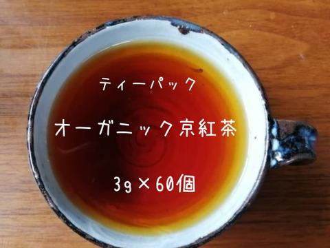 《たっぷり得用サイズ》オーガニックTeaBag 京都のほっこり紅茶! 京紅茶【風花】ティーパック(LLサイズ 3g×60コ)