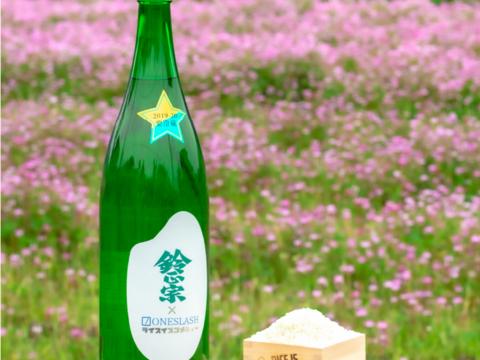 【純米日本酒】ONESLASH×(株)矢尾酒造  日本酒「鈴正宗 ライスイズコメディー 」1800ml