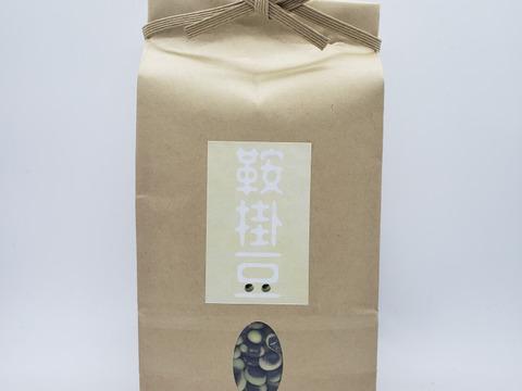 長野県産 大粒鞍掛豆 1kg