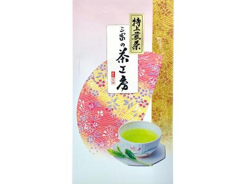 [メール便] 特上煎茶「桜」(100g) 旨み・甘みがギュッと詰まったお茶 / 狭山茶