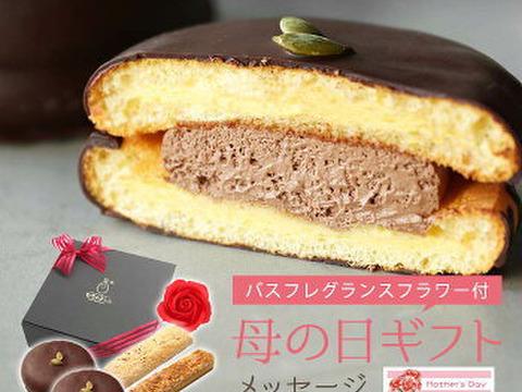 【母の日ギフト】おうち時間を笑顔に!奇跡のチョコクリームブッセとバスフレグランスフラワーのセット 食べチョク