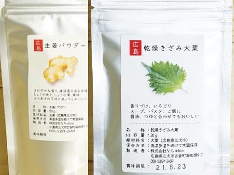 (お得)生姜パウダー50g&乾燥きざみ大葉20g