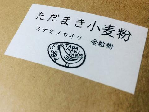 パンの香りが違う! 小麦全粒粉 ミナミノカオリ(3キロ)