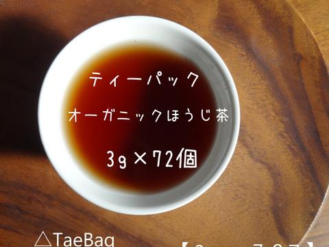 《たっぷり得用サイズ》ほうじ茶!TeaBag 深煎りほうじ茶【太陽】LLサイズ(3g×72コ)よく味も出て、1番茶の甘みも楽しんで頂けます♡(農薬・化学肥料・除草剤不使用)