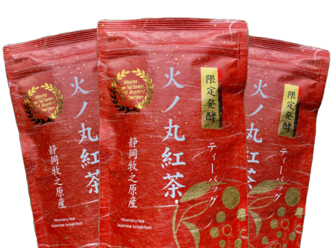 【メール便・3袋セット】ティーバッグ 限定発酵 火ノ丸紅茶 3g×20p