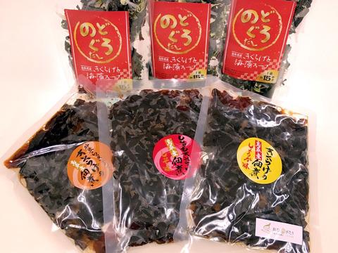 「鳥取県産」きくらげの佃煮3種セットと!!のどぐろだし!「鳥取県産」きくらげと海藻スープ♪