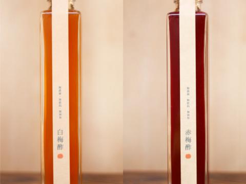 【梅の恵みたっぷり元気酢!無農薬・無肥料】赤梅酢と白梅酢1本ずつ