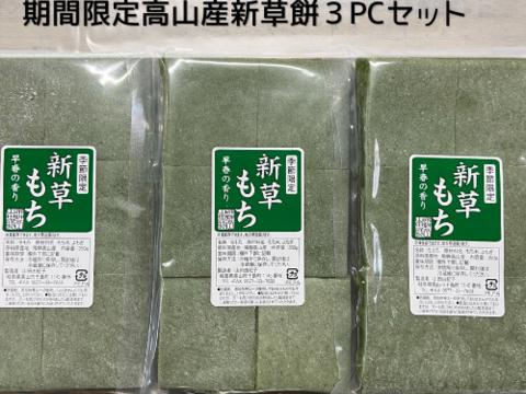 【飛騨高山】期間限定 新草餅3PC(約1キロ)【送料360円】令和2年もち米