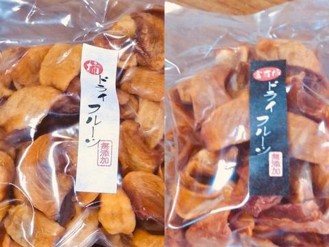 柿のドライフルーツ味の食べ比べセット250g×2袋