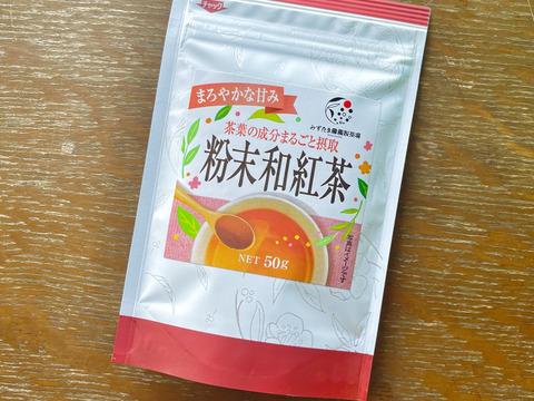 【メール便】まろやかな甘み♪粉末和紅茶 50g 静岡 牧之原
