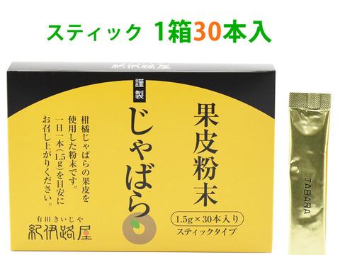 紀伊路屋 柑橘じゃばら果皮粉末スティクタイプ30(定期購入もできます)