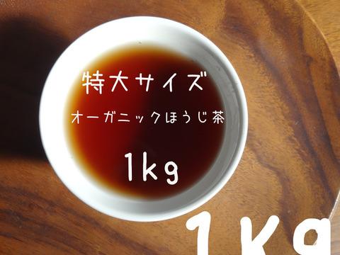 《たっぷり1kg!得用サイズ》焙煎ほうじ茶【太陽】甘みと香りの特上ほうじ茶!お水出しも人気です♡(農薬・化学肥料・除草剤不使用)
