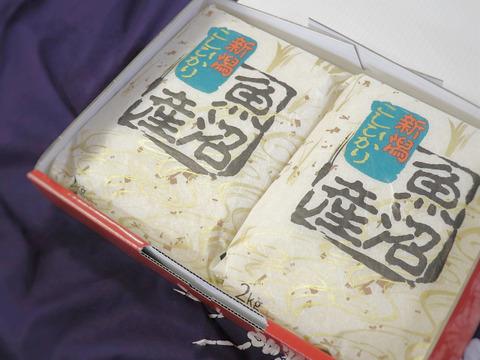 【母の日ギフト】魚沼産コシヒカリ 令和2年産2㎏×2(精米)【ギフト箱・メッセージカード付】