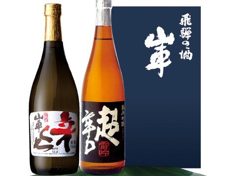 【お中元ギフトに!】辛口日本酒好きならこちらで決まり!「山車 厳選辛口セット」720ml×2本/箱入り・包装済