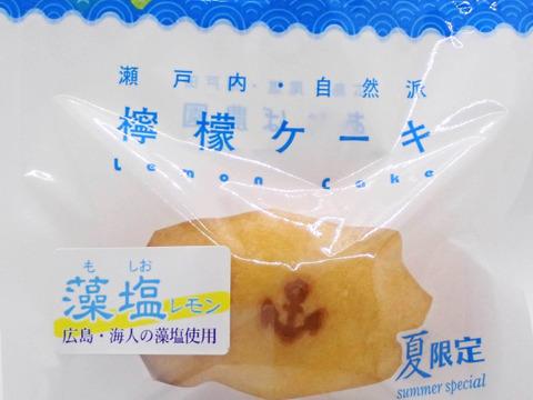 夏限定・藻塩レモンケーキ(10個入)