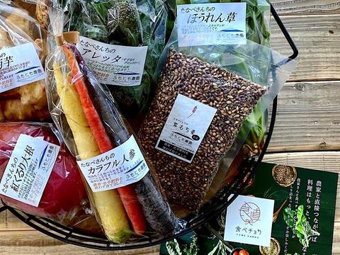 季節のふもとも野菜セットS(5〜6品)+もち麦(ダイシモチ)玄麦300g同梱セット