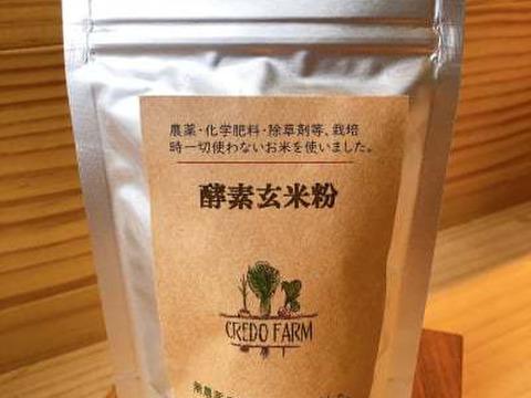【腸活に最適!】腸内環境改善に玄米の乳酸菌が活きる!! 酵素玄米粉 150g