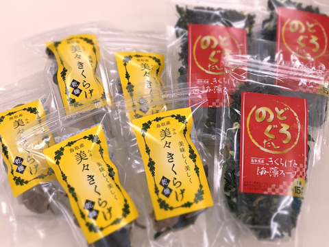 のどぐろだし!「鳥取県産」きくらげと海藻スープと「鳥取県産」乾燥キクラゲセット!
