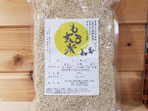 令和2年産おいしい玄米もち 900g
