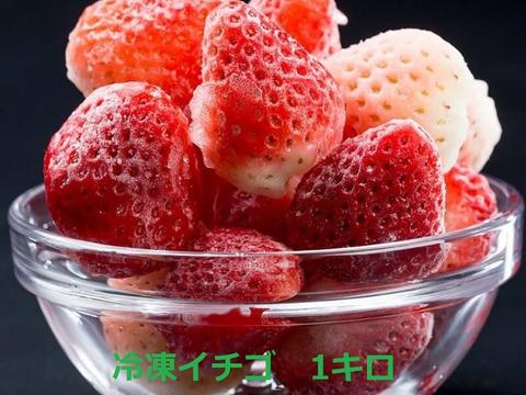 冷凍いちご3種MIX 1キロ
