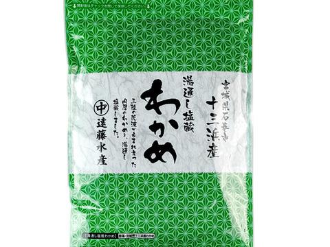 三陸わかめ漁師直送!肉厚でシャキシャキわかめ(120g×2袋)