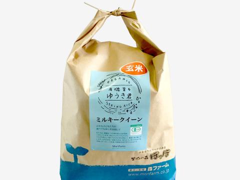 令和3年新米!【有機JAS・玄米5kg】清らかな地下水で育てたお米!もちもち食感!スプリングライス有機育ちゆうき君 ミルキークイーン